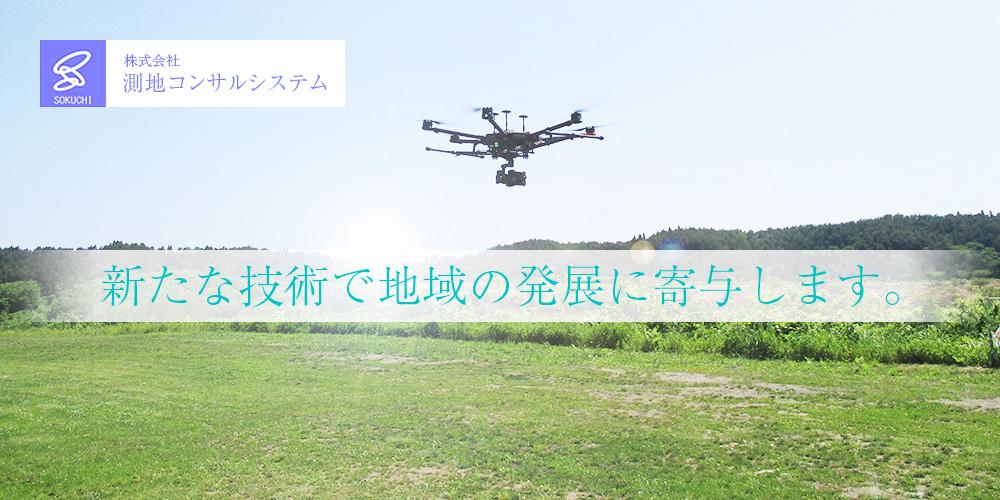 新たな技術で地域の発展に寄与します。